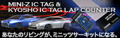 MINI-Z IC TAG & KYOSHO IC TAG LAP COUNTER